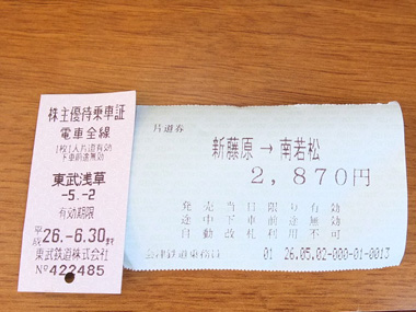 1行きの切符0502