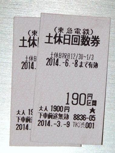 1東急土休券0524