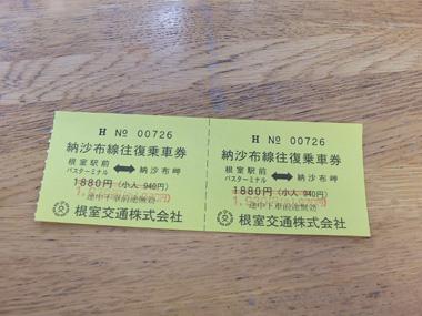 11往復乗車券0601