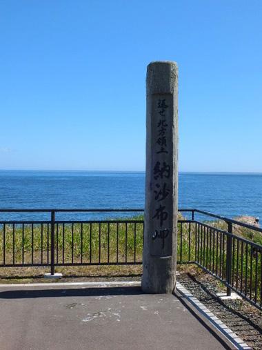 12納沙布岬0601