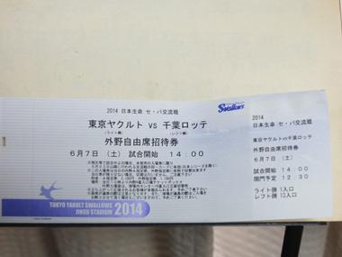 2観戦チケット0625