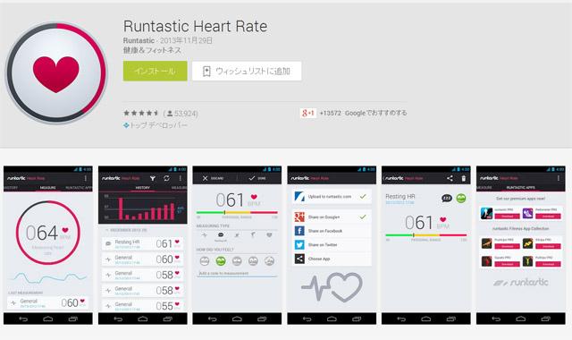 心拍アプリ