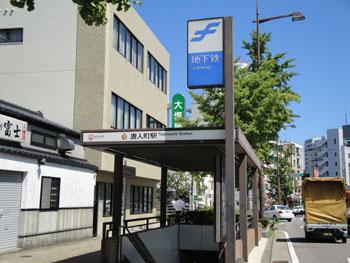 地下鉄唐人町駅