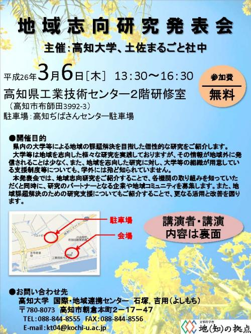 地域志向研究発表会_ページ_1