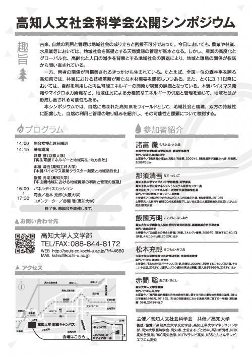 140315jinbun_ページ_2