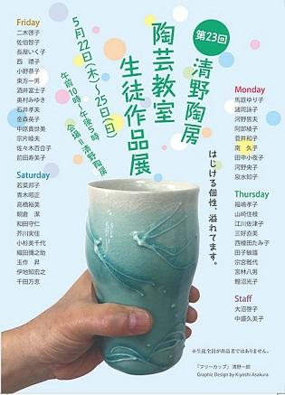 清野陶房教室展2014