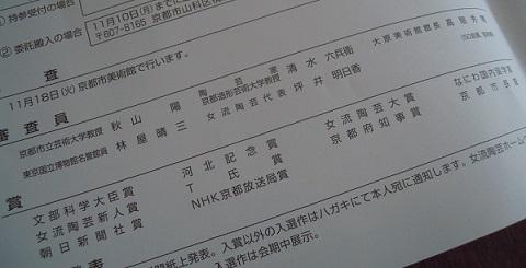 女流2014審査員