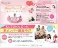 kuzuha_princess.jpg