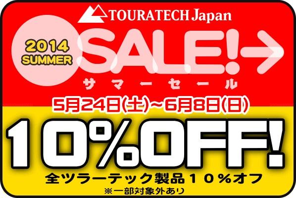 2014 Summer sales4