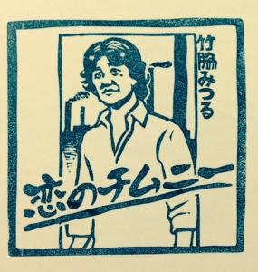 竹脇みつる2