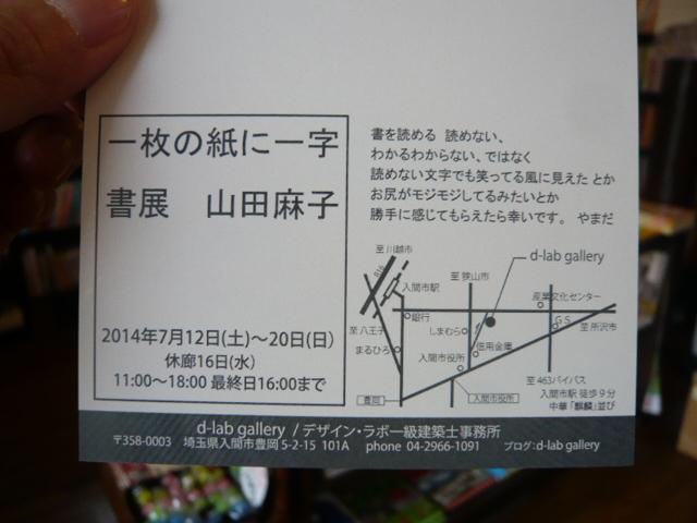 書展 山田麻子 詳細