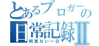 2-ブログロゴ3