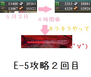 E-5-3.png