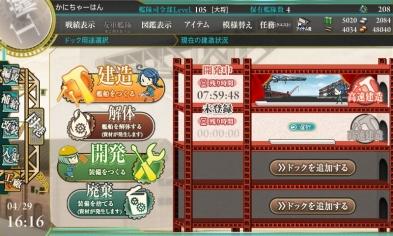 kancolle_140429_161606_01.jpg