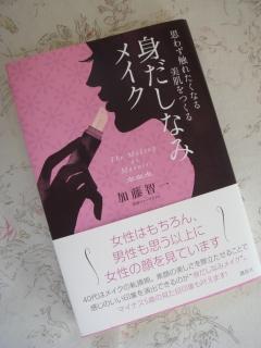 tomoichi book