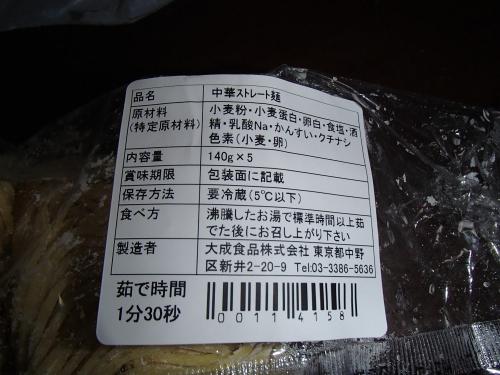麺2_convert_20140503205001