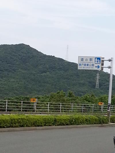 道の駅 瀬戸