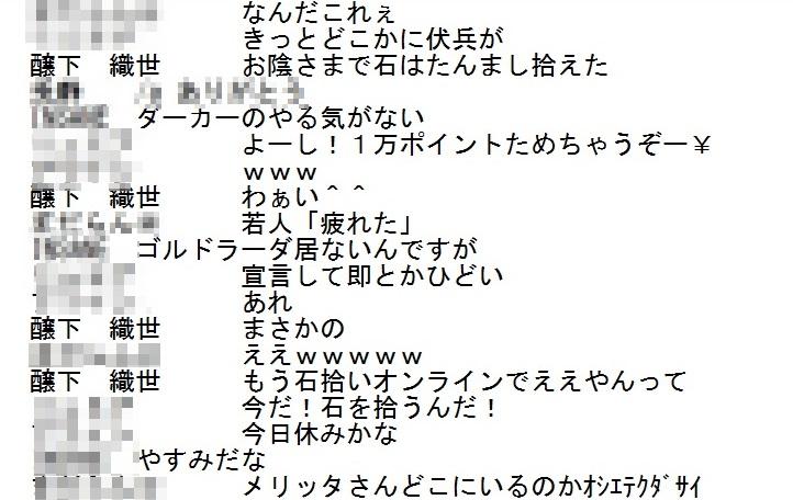 pso20140911-chat01.jpg