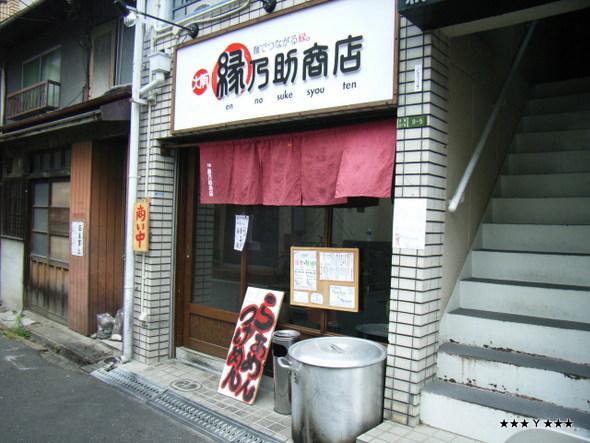 緑乃助商店