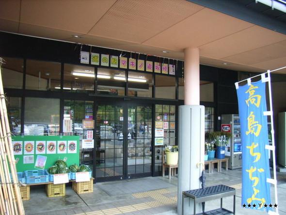 駅の道マキノ