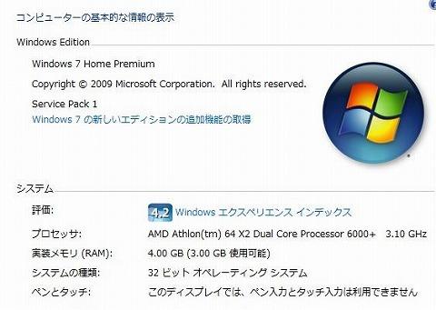 2014-04-09-7-Win7_4G.jpg