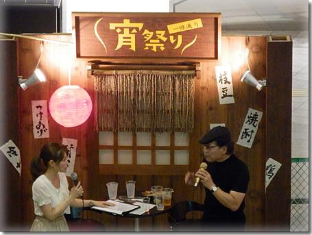 吉田類トークショー、宵祭り