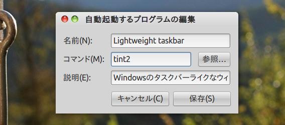 tint2 Ubuntu ウィンドウスイッチャー 自動起動