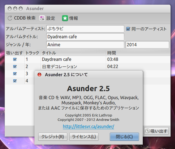 Asunder CD Ripper 2.5 Ubuntu CDリッピング
