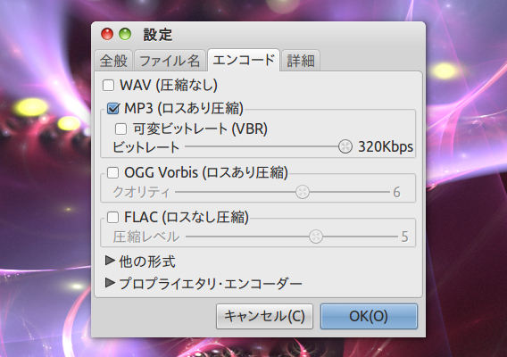 Asunder CD Ripper 2.5 Ubuntu CDリッピング 高音質 MP3