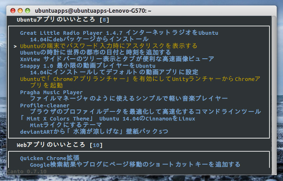 Canto Ubuntu RSSリーダー コマンド