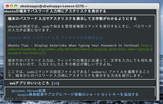 Canto Ubuntu RSSリーダー コマンド コンテンツの表示