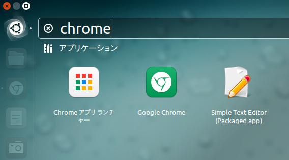 Chromeアプリランチャー Ubuntu Unity Dashに登録
