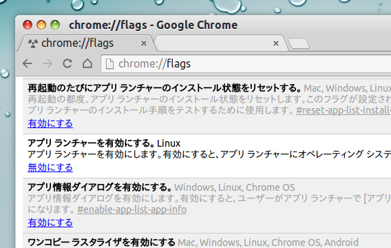 Chromeアプリランチャー Ubuntu アプリランチャーを有効にする