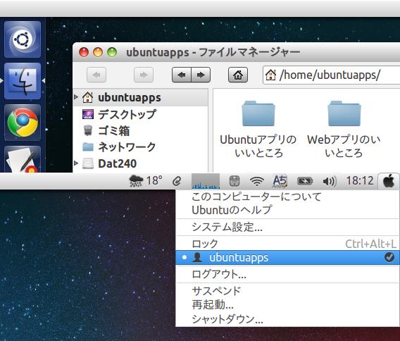 MacBuntu 14.04 Ubuntu 14.04 Mac OS X テーマ アイコン