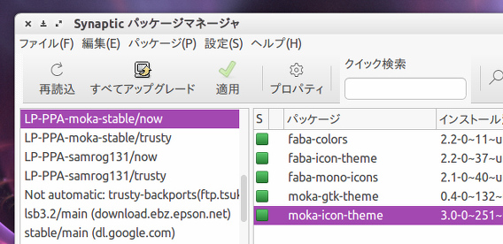 Moka Project Ubuntu アイコン テーマ インストール Synaptic
