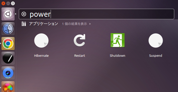 Power-commands Ubuntu Unity シャットダウン 再起動 コマンド