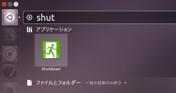 Power-commands Ubuntu Unity 検索 シャットダウン