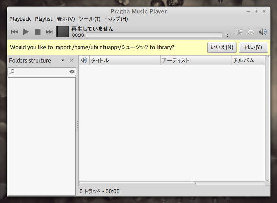 Pragha Music Player Ubuntu 音楽プレイヤー ライブラリのインポート