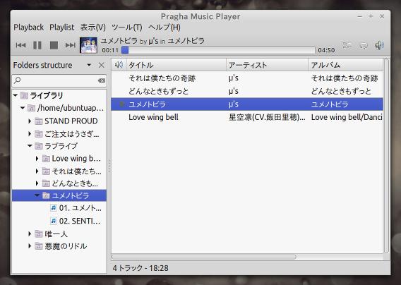 Pragha Music Player Ubuntu 音楽プレイヤー 軽い