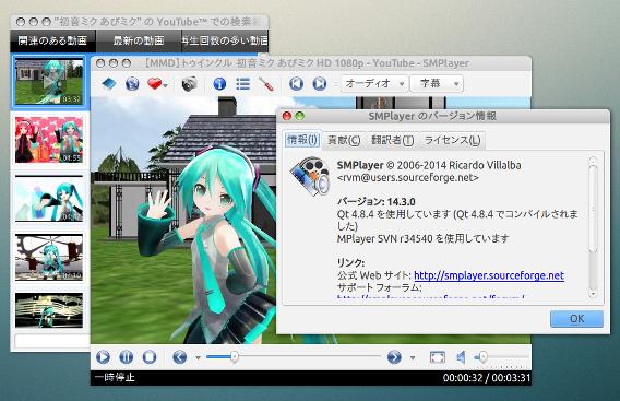 SMPlayer 14.3 Ubuntu インストール