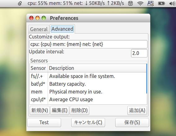 System Monitor Indicator 0.4.6 Ubuntu 14.04 パネル システムモニタ