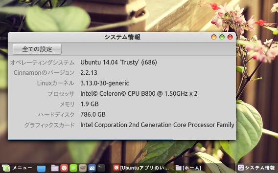 Ubuntu 14.04 Cinnamon 2.2 インストール