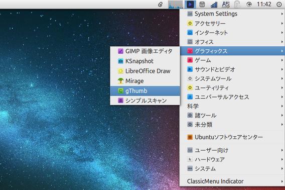 Ubuntu 14.04 ClassicMenu Indicator