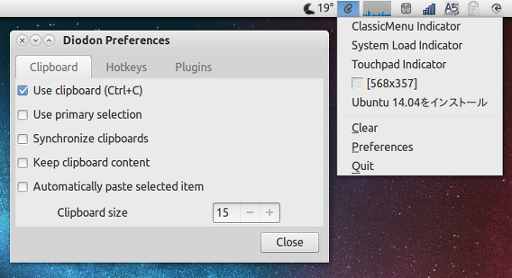 Ubuntu 14.04 Diodon クリップボードマネージャ