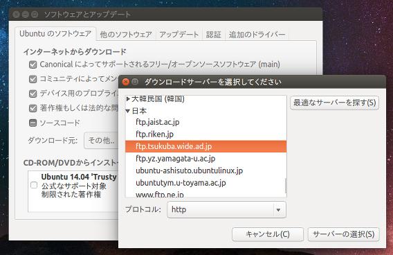 Ubuntu 14.04 ダウンロードサーバーの最適化