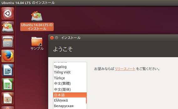 Ubuntu 14.04 インストール