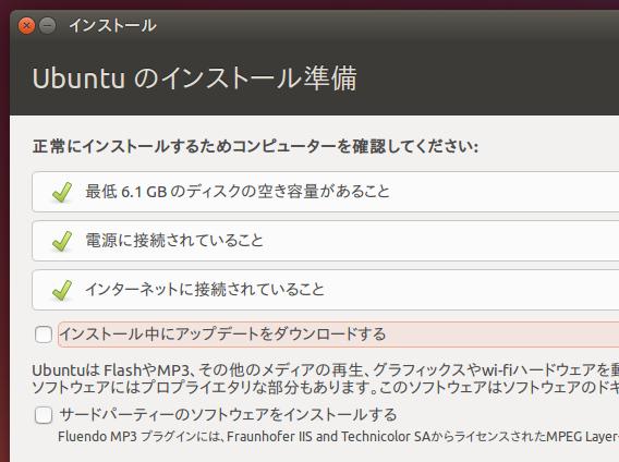 Ubuntu 14.04 インストール 準備