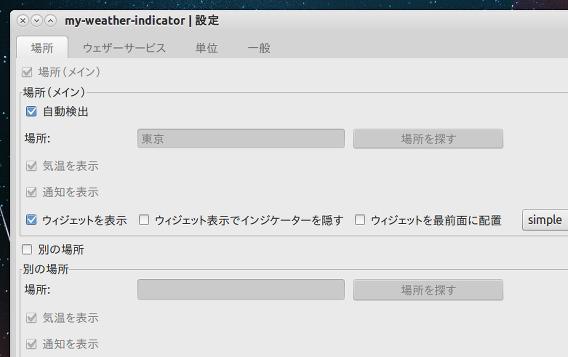 Ubuntu 14.04 My Weather Indicator オプション
