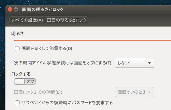 Ubuntu 14.04 画面の明るさの設定