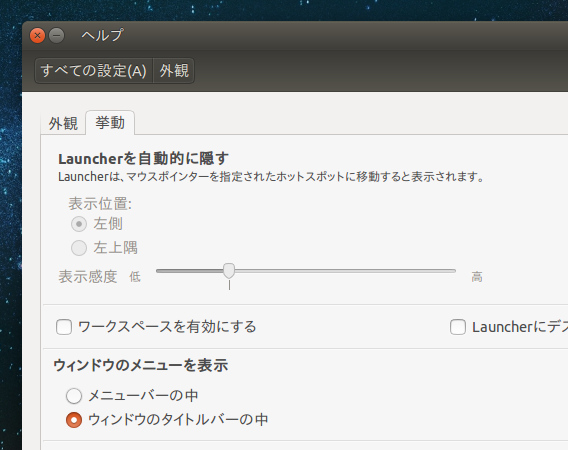 Ubuntu 14.04 ウィンドウメニューの表示方法の変更